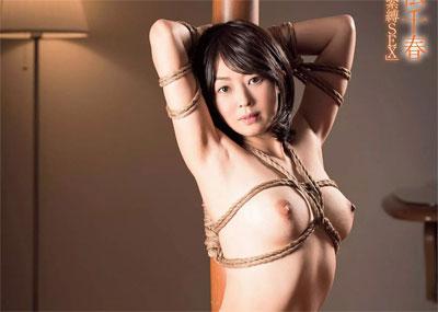 元有名女優、小松千春が袋とじで荒縄で緊縛フルヌード姿を解禁wwwwwwww