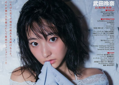 若手女優でモデル武田玲奈(19)ちゃんのチャイナ太ももがくっそ卑猥wwwwwwwwww
